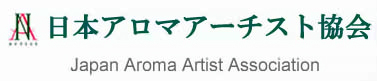 日本アロマアーチスト協会